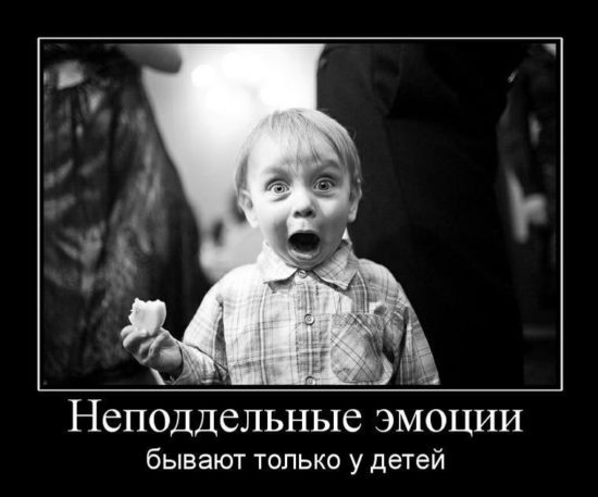 1 550x457 Неподдельные эмоции