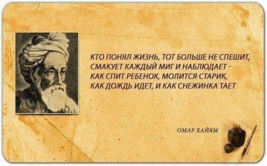 dwySKIZ516M 550x343 Омар Хайям