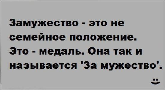 fP7mIEiXvV4 550x300 Замужество :)