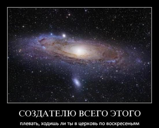 sozdatel 550x442 Создателю всего этого...