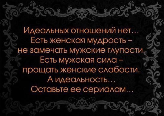 t8tczObtLFk 550x390 Идеальных отношений нет...