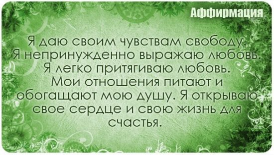 4 PxYyuV D0 550x313 Аффирмация