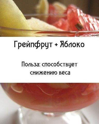 getImage21 Грейпфрут, яблоко