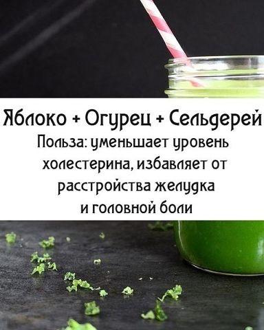 getImage4 Яблоко, огурец, сельдерей