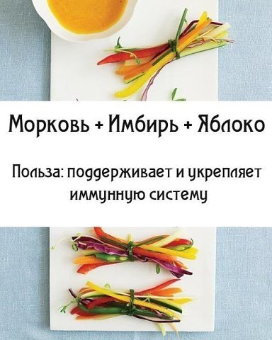 getImage6 Морковь, имбирь, яблоко