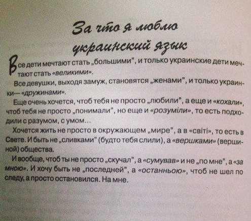 s9qVaidO4 E За что я люблю украинский язык :)