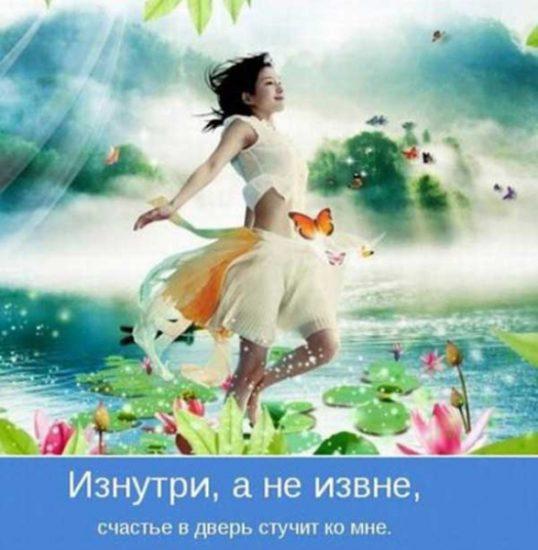 1373889016 2 538x550 Счастье