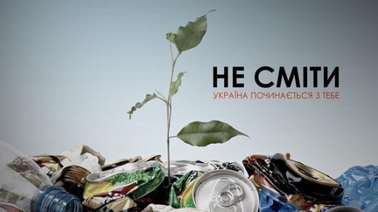 4 04 14 550x309 Экологическая социальная реклама
