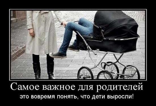 581695 samoe vazhnoe dlya roditelej 550x372 Самое важное для родителей   это...