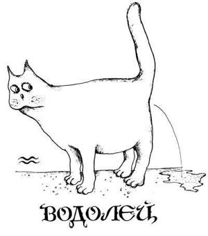 Bez nazvaniya1 Шуточно стихотворный гороскоп