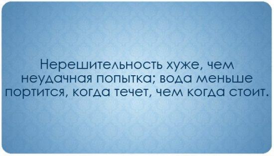 Ivv0HieiNDc 550x313 Нерешительность