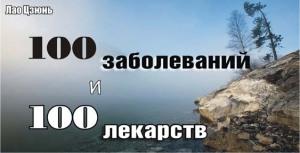 ZagLaoTsun24WEB РАССУЖДЕНИЕ О СТА БОЛЕЗНЯХ