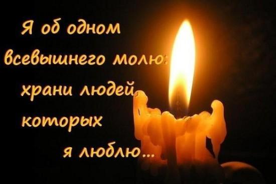 cWQUOdSLw7g 550x366 Молитва