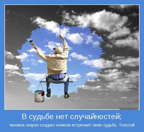 motivator 37696 550x504 В судьбе нет случайностей