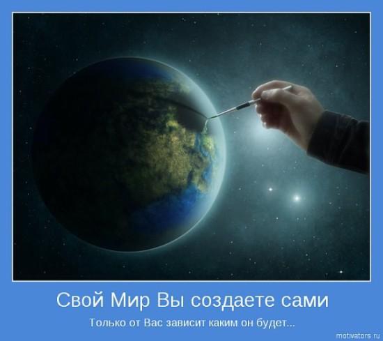 zugIfRvBWL8 550x489 МЫ создаем свой мир сами