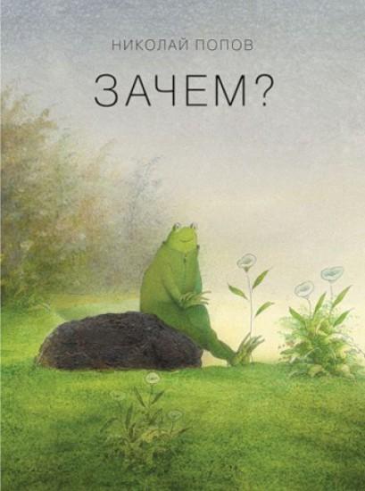 00p2s5h1 409x550 Детская книга Николая Попова