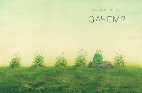 00p2t022 550x363 Детская книга Николая Попова