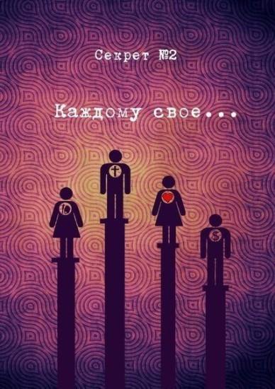 21 388x550 10 секретов советов в иллюстрациях художника Андреева Андрея