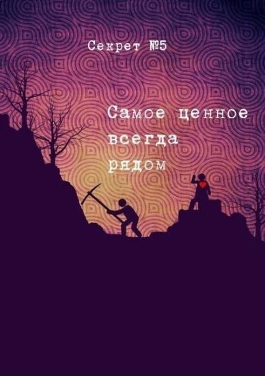 52 388x550 10 секретов советов в иллюстрациях художника Андреева Андрея