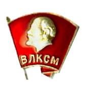 65 Школа, форма, жизнь в СССР...