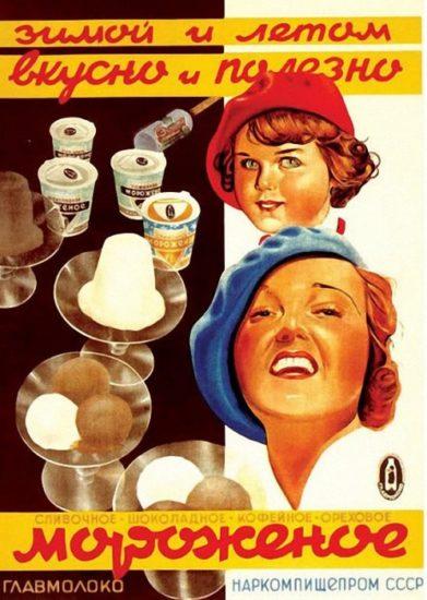 658354 original 391x550 Советское мороженое
