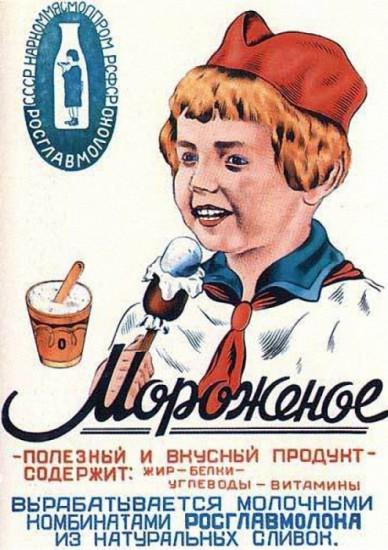 658573 original 388x550 Советское мороженое