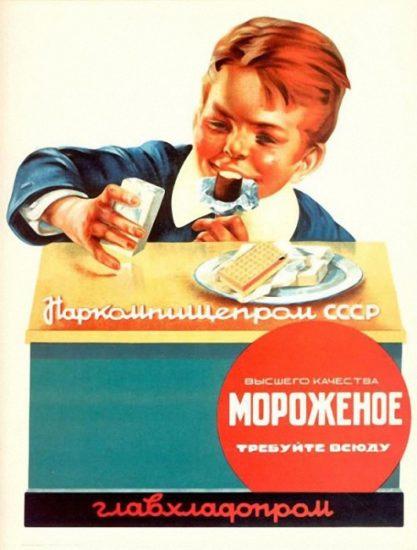 658941 original 417x550 Советское мороженое