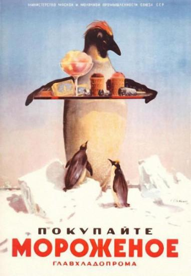 659050 original 381x550 Советское мороженое