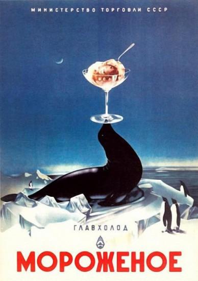 660062 original 388x550 Советское мороженое