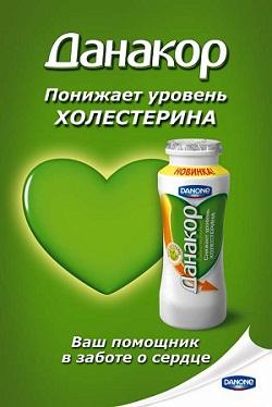 danakor Реклама