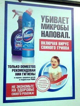 domestos Реклама