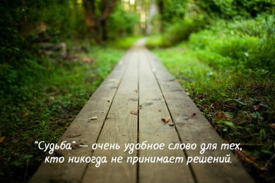 sudba 550x366 Судьба...