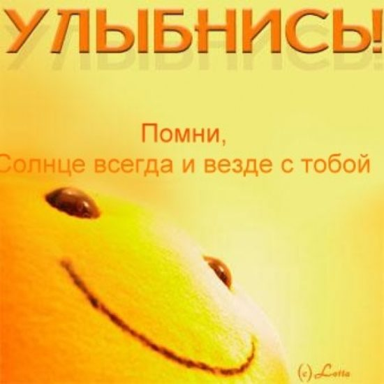 th 3cfe89bd10d4e842506237708fb83286 550x550 Улыбнись!