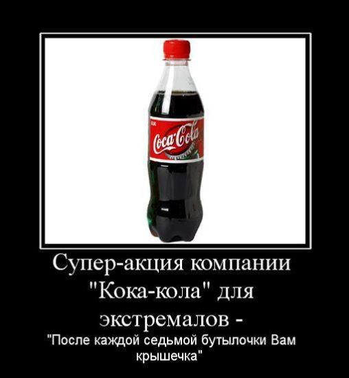 817792 super aktsiya kompanii koka kola dlya ekstremalov  508x550 Кока кола опасна!