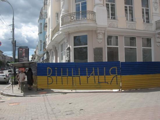 IMG 2985 550x412 Украина Родина. Улыбки разных городов. Винница