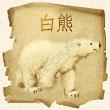 belmedved Зороастрийский гороскоп. Белый Медведь