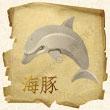 delfin Зороастрийский гороскоп. Дельфин