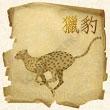 hepard Зороастрийский гороскоп. Гепард