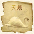 lebed Зороастрийский гороскоп. Лебедь