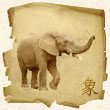 slon Зороастрийский гороскоп. Слон