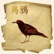 voron Зороастрийский гороскоп. Ворон
