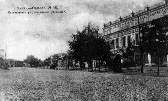 1024px Stara Uman. Gotel Frantsiya 550x330 Украина   Родина. Улыбки разных городов. Умань.