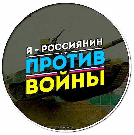 3iBSzSfpBc8 546x550 Против войны!