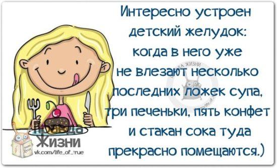 CpdjcFCDKE0 550x334 Детский желудок :)