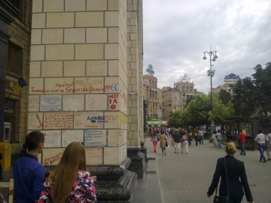 Foto0509 550x412 Слава Украине!