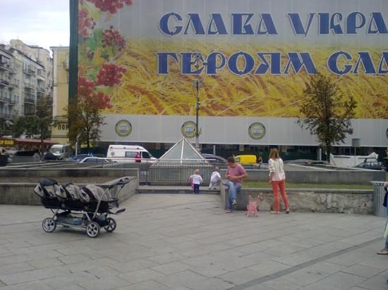 Foto0529 550x412 Слава Украине!