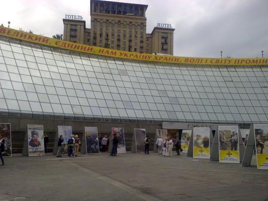 Foto0572 550x412 Слава Украине!