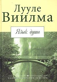 Luule Viilma  Yazyk dushi Мысль как причина болезни