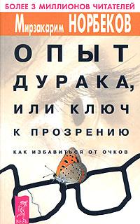 Norbekov book Как улучшить зрение