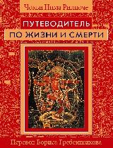 knizhka lamy bg ПУТЕВОДИТЕЛЬ ПО ЖИЗНИ И СМЕРТИ. Начало